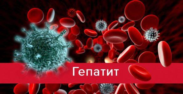 5 ознак Гепатиту С, про які обов'язково потрібно знати
