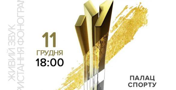 """Шоу """"M1 Music Awards"""" у київському Палаці спорту перенесли на 2021 рік"""