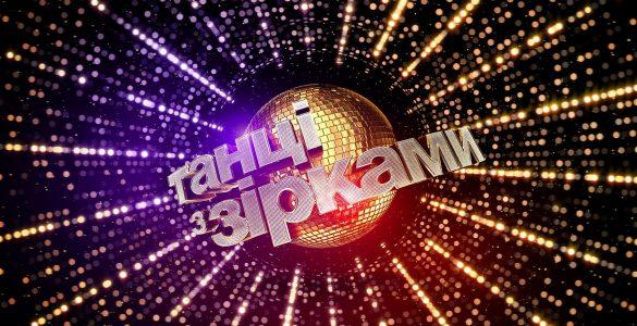 """""""Танці з зірками"""": стало відомо ім'я першого судді четвертого сезону шоу"""