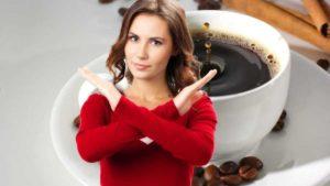 Відмова від кави